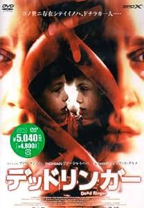 デッドリンガー [DVD]