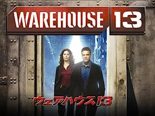 ウェアハウス13 〜秘密の倉庫 事件ファイル〜