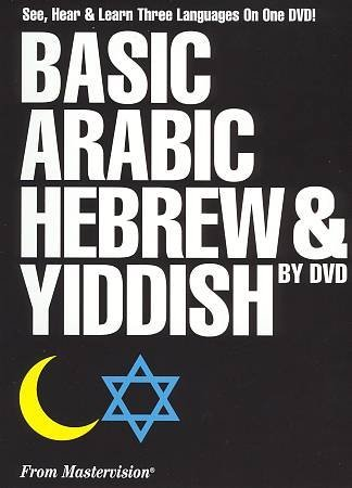 Basic Arabic, Hebrew and Yiddish on DVD