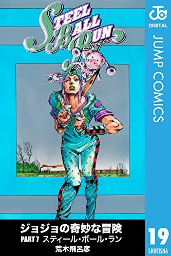 ジョジョの奇妙な冒険 第7部 モノクロ版 19 (ジャンプコミックスDIGITAL)
