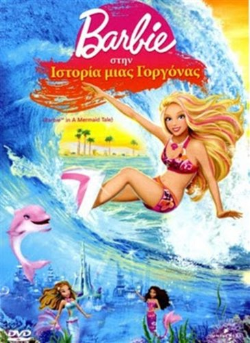 Barbie In A Mermaid's Tale / Istoria mias gorgonas (GREEK EDITION)