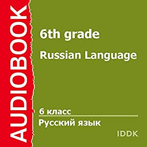 Russian Language for 6th Grade [Russian Edition] Audiobook