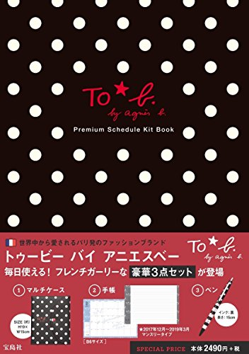 To b. by agnes b. 2017 ‐ Premium Schedule Kit BOOK 大きい表紙画像