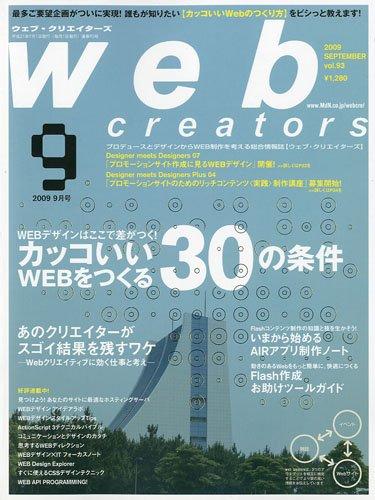 Web creators (ウェブクリエイターズ) 2009年 09月号 [雑誌]