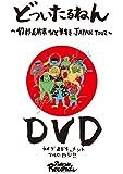 どついたるねん 47都道府県 一筆書きJAPAN TOUR DVD