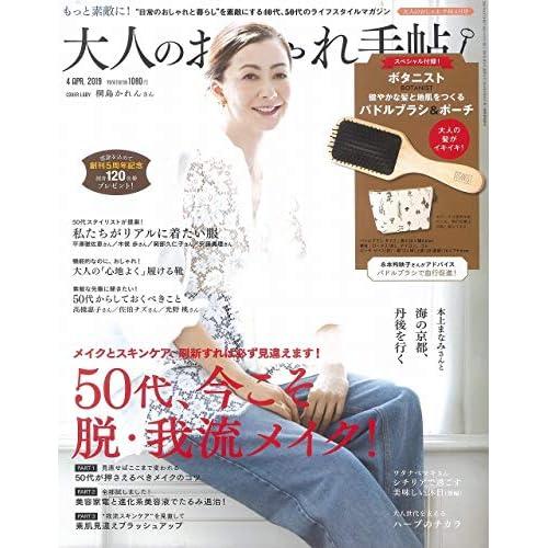 大人のおしゃれ手帖 2019年4月号 表紙画像