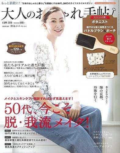 大人のおしゃれ手帖 2019年4月号