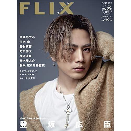 FLIX plus 2019年2月号 表紙画像
