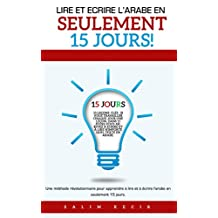 Lire et Ecrire l'arabe en seulement 15 jours! (French Edition)