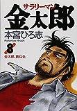 Salaryman Kintaro 8 (Young Jump Comics) (1996) ISBN: 4088752872 [Japanese Import]
