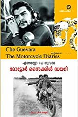 Motorcycle Diaries (Malayalam) Paperback