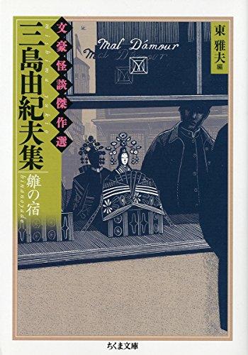 三島由紀夫集 雛の宿―文豪怪談傑作選 (ちくま文庫)