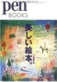 ペンブックス7 美しい絵本。 (Pen BOOKS)
