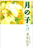 月の子 (第5巻) (白泉社文庫)