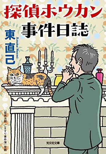 探偵ホウカン事件日誌 (光文社文庫)