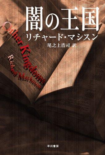闇の王国 (ハヤカワ文庫NV)