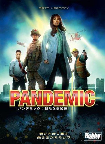 パンデミック:新たなる試練 (Pandemic) 日本語版 ボードゲーム