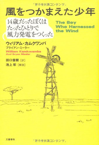 The Boy Who Harnessed the Wind (Japanese Edition)