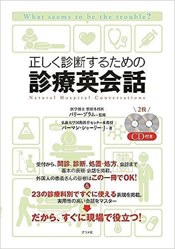 Book's Cover of CD付き 正しく診断するための 医師の診療英会話 (日本語) 単行本(ソフトカバー) – 2016/6/16
