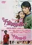 [DVD]千金百分百 ふたりのお嬢様!![完全版]DVD-BOX(前編)