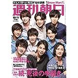 週刊朝日 2019年 10/11号