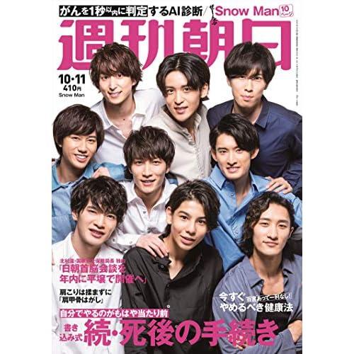 週刊朝日 2019年 10/11号 表紙画像