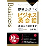 CD付 即戦力がつくビジネス英会話 改訂増補版: 基本から応用まで