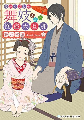 桜かんざしの舞妓さんと怪盗大旦那 (メディアワークス文庫)