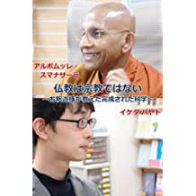 Buddhism is not religion The complete science of what the Buddha taught (Japanese Edition)