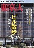 東京人 2018年 05 月号 [雑誌]