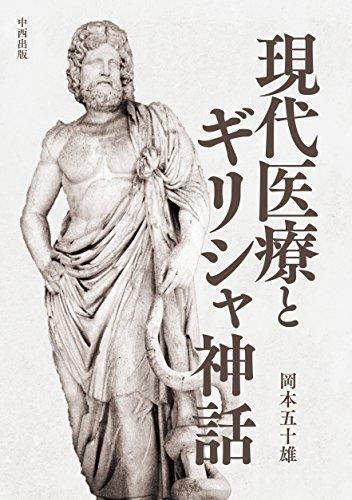 現代医療とギリシャ神話