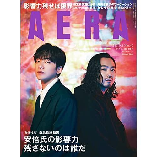 AERA 2021年 10/4号 表紙画像