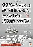 99%の人がしている悪い習慣を捨て、たった1%の成功者になれる本 (アスカビジネス)