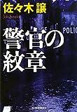 警官の紋章 (ハルキ文庫)(佐々木 譲)