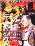 Grazhdanin nachalnik 2 (Russian Language Only)