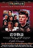 若草物語 [DVD]日本語吹き替え版