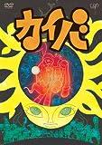 Vol. 1-Kaiba
