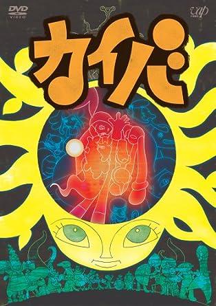 Amazon | カイバ Vol.1 [DVD] | ...