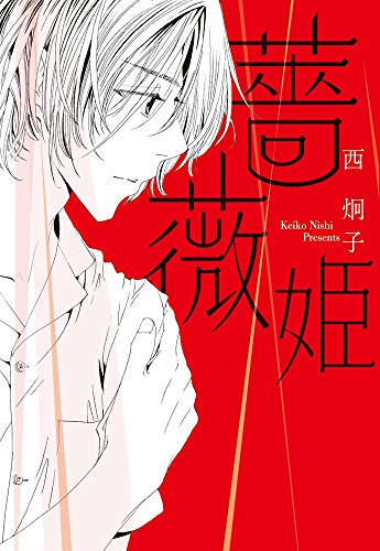 薔薇姫(文庫版) / 西炯子の商品画像