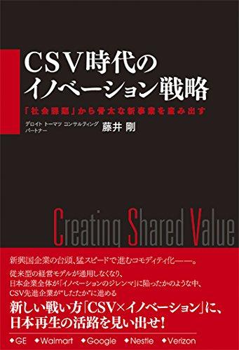 CSV時代のイノベーション戦略 「社会課題」から骨太な新事業を産み出す