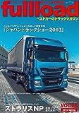 ベストカーのトラックマガジン fullload VOL.28 (別冊ベストカー)