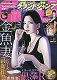 グランドジャンプ(8) 2019年 4/3 号 [雑誌]