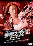 Tax Investigation Agency / Nasake no Onna Japanese Tv Drama Dvd English Sub 3 Dvds (Digipak Boxset)