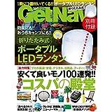 2020年10月号 折りたたみ式 ポータブル LED ランタン