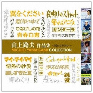 V.A. - Yamagami Michio Sakuhinshu - Tsubasa Wo Kudasai (2CDS) [Japan CD] TOCT-28091