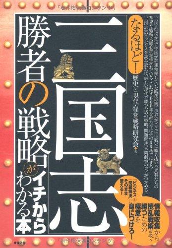 Download Naruhodo sangokushi shōsha no senryaku ga ichi kara wakaru hon : bijinesu ya mondai kaiketsu ni sonomama tsukaeru jōhō shūshū kara kakuran senjutsu made katsu tame no gokui o mi ni tsukero PDF ePub fb2 book