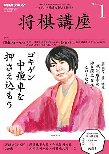 NHK将棋講座 2019年 01 月号 [雑誌]