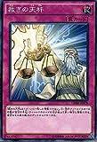 遊戯王OCG 裁きの天秤 ノーマル CORE-JP078