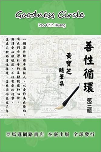Ebooks téléchargement gratuit en espagnol Goodness Circle (Part Three) (Chinese Edition) by Pao-Chih Huang PDF FB2 iBook 1625032900