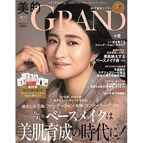 美的 GRAND 2021 秋号 表紙画像